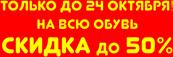 http://krostore.ru/images/upload/Только%20до%2024%20октября.png