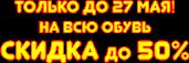 http://krostore.ru/images/upload/Только%20до%2027%20мая.png