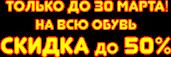 http://krostore.ru/images/upload/Только%20до%2030%20марта.png