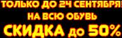https://krostore.ru/images/upload/до%2024%20сентября.png