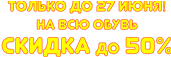 http://krostore.ru/images/upload/до%2027%20июня.png