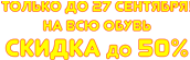 https://krostore.ru/images/upload/до%2027%20сентября.png
