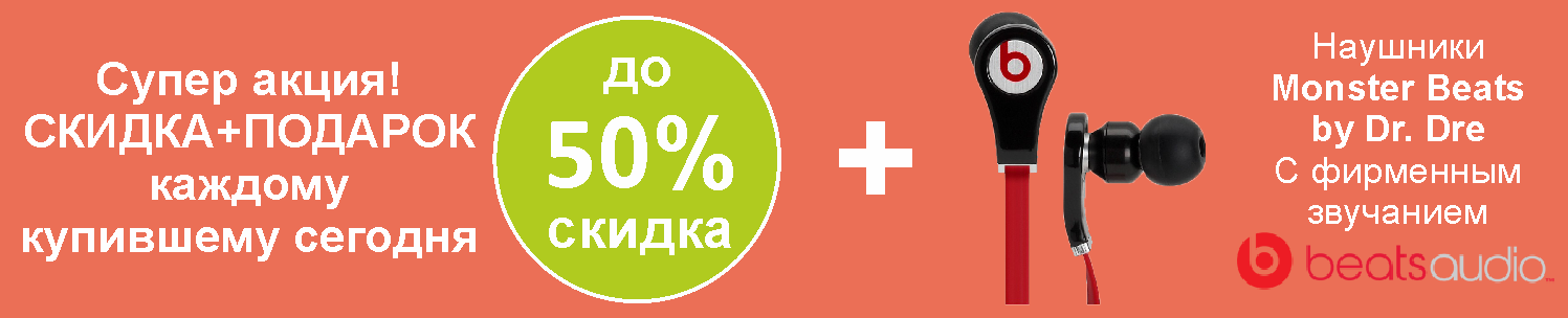 http://krostore.ru/images/upload/Akcia%20+%20podarok.png